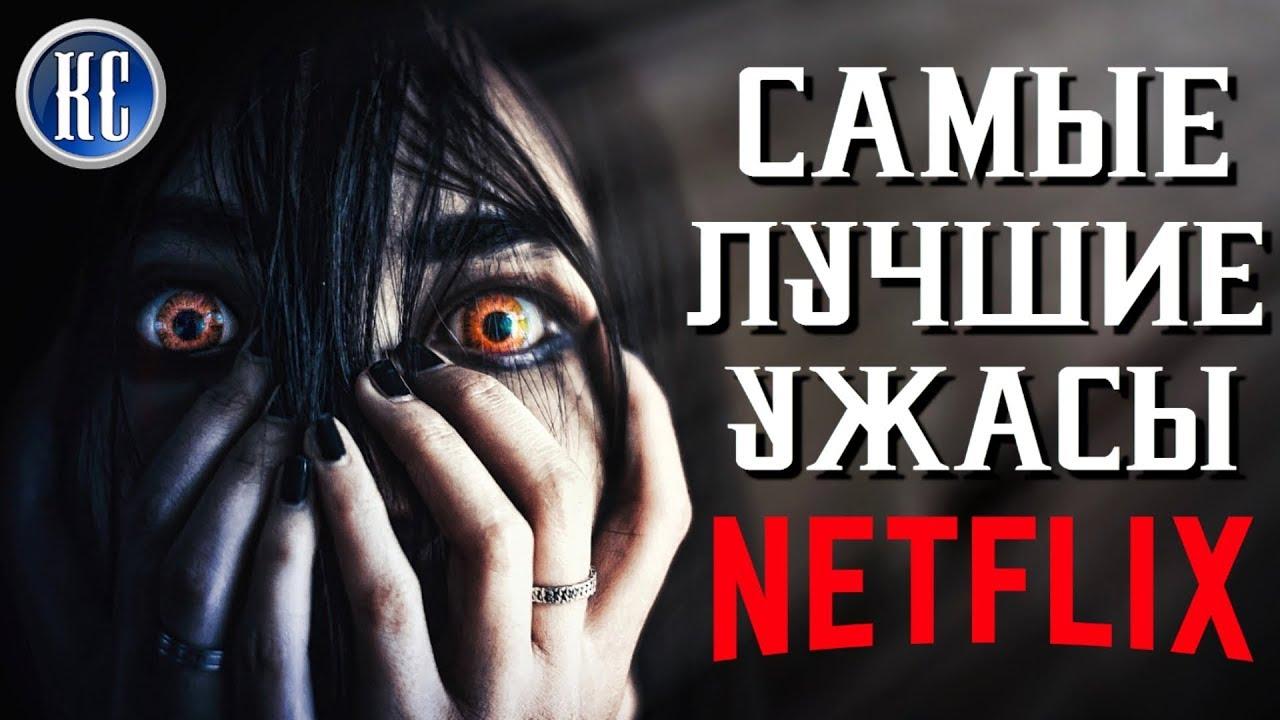топ 8 самых страшных фильмов ужасов Netflix киносоветник