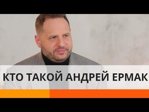 Кто такой Андрей Ермак и почему Зеленский назначил именно его