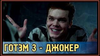 ✅ Готэм - 3 Сезон - 12 Серия - Джокер вернётся ?! - Обзор