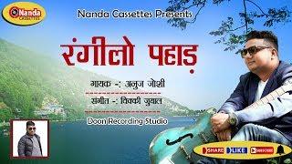 Rangeelo Pahad | Kamal Joshi | New Garhwali Uttrakhandi Song 2019 | Holi Special