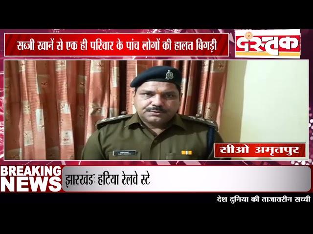 फर्रुखाबाद: गोभी की सब्जी खाने से हालत बिगड़ी 2 की मौत