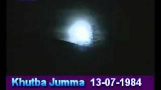 Khutba Jumma:13-07-1984:Delivered by Hadhrat Mirza Tahir Ahmad (R.H) Part 3/3