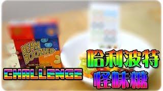 [Hins Challenge] 試食→哈利波特怪味糖 thumbnail