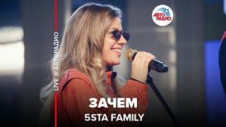 🅰️ 5sta Family - Зачем (LIVE @ Авторадио)
