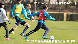 INSIDE FUKUOKA_392 アビスパ福岡開幕直前特集!