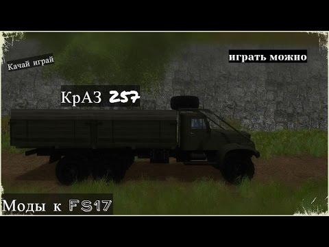 Farming Simulator 2017 - Моды - КрАЗ 257