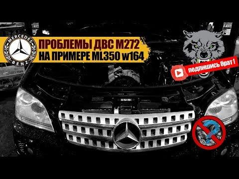 Mercedes M272 V6 проблемы двс на примере ML350 w164