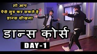 Dance Course ( डांस कोर्स ) Day 1   तो ऐसे सीखिए डांस स्टेप्स हिंदी में    Step by Step Tutorial