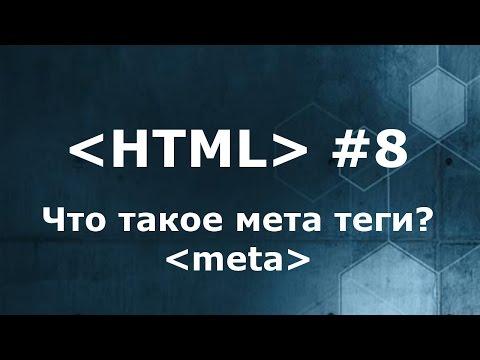 Что такое мета теги в html? Как правильно писать description и keywords?