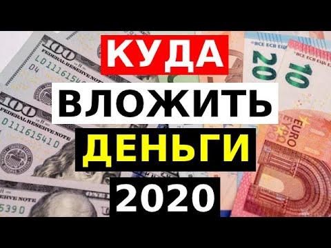 КУДА ВЛОЖИТЬ ДЕНЬГИ в 2020 году / ТОП-5 ЛУЧШИХ ИНВЕСТИЦИЙ / ПАССИВНЫЙ ДОХОД. ВАЛЮТА или НЕДВИЖИМОСТЬ