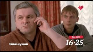"""Сериал """"Свой - чужой"""""""