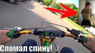 Сломал спину!!! Упал с мотоцикла!!!Покатушки на питбайке!!! Школьник на питбайке!!! Pitbike 2019