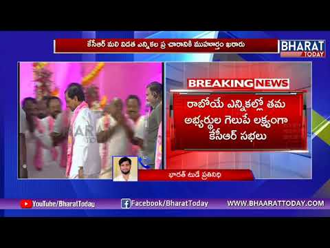 TRS Party Speed Up in Election Campaign - Telangana - CM KCR - Bharattoday - 동영상