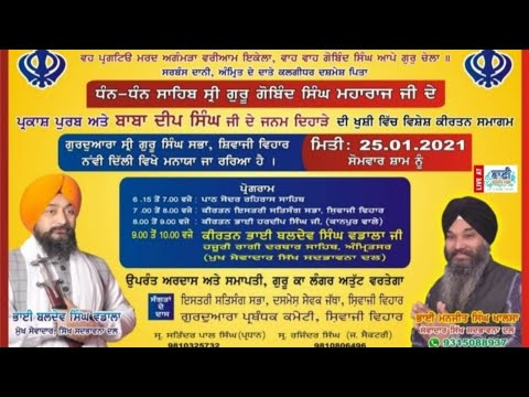Live-Now-Gurmat-Kirtan-Samagam-From-Shivaji-Vihar-Delhi-25-Jan-2021
