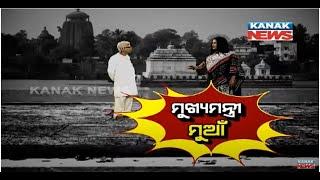 Conversation Between Naveen Patnaik And Aparajita Sarangi: Loka Nakali Katha Asali | Kanak News