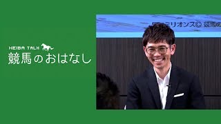 「競馬のおはなし」 2017年3月6日放送 出演者:見栄晴、西内荘(装蹄師)...