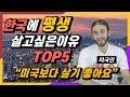 미국인이 말하는 한국에 평생 살고싶은 이유 top5