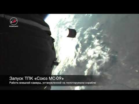 Видео с внешней камеры космического корабля «Союз МС-09»