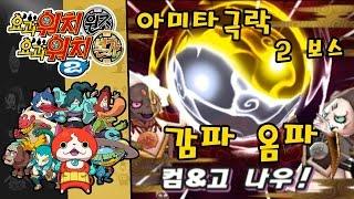 요괴워치2 원조 본가 신정보 & 공략 - 아미타극락 2보스 감파 옴파 [부스팅TV] (3DS / Yo-kai Watch 2)