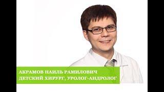КОРЛ. Акрамов Наиль Рамилович, детский хирург, уролог-андролог(Детский хирург, уролог-андролог Акрамов Наиль Рамилович рассказывает о выборе своей професии., 2013-11-09T21:50:28.000Z)