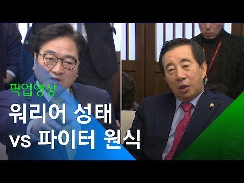 [소셜스토리] 자유한국당 워리어 성태 vs 더불어민주당 파이터 원식