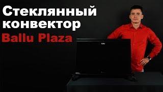 Ballu Plaza  - обзор. Стеклянный конвектор. Ballu Plaza EXT BEP/EXT