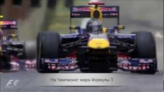 Гран При Формула 1. Конкурс от Туризма Малайзии.(Промо-видео. Выиграй поездку на Гран При «Формулу 1»! В рамках акции проводятся 3 конкурса. Участвуйте в..., 2012-02-28T09:42:13.000Z)