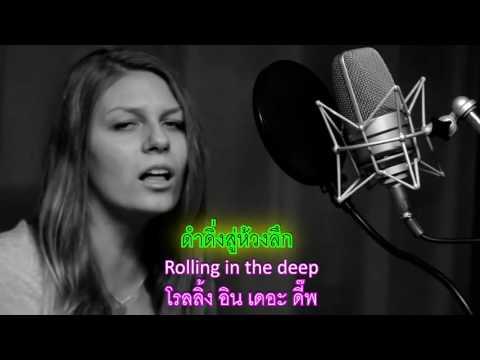 Rolling in the deep คำอ่านไทย