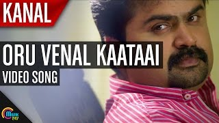 Kanal || Oru Venal Kaataai Song Video| Mohanlal, Anoop Menon | Official