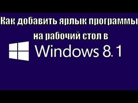 Как добавить ярлык программы на рабочий стол в Windows 8.1