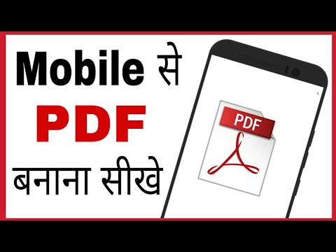 Mobile se pdf file kaise banaye |  how to Create a PDF file from your mobile thumbnail