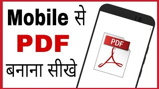 Mobile se pdf file kaise banaye |  how to Create a PDF file from your mobile