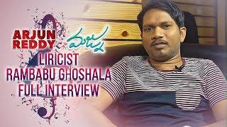 Arjun Reddy Movie Songs Lyricist Gosala Rambabu Exclusive Interview  || Telugu Full Screen