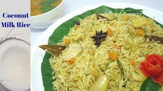 కొబ్బరి పాల అన్నం II కొబ్బరి అన్నం II Coconut milk Rice II Coconut Rice