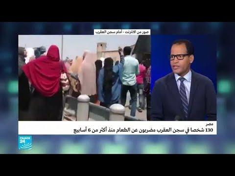 إضراب 130 سجينا عن الطعام في سجن العقرب بمصر منذ 17 يونيو/حزيران  - 16:55-2019 / 7 / 31