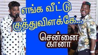 Meyaadha Maan - Enga Veetu Kuthuvilakkey | Gana Balachander - Gana Gunanithi