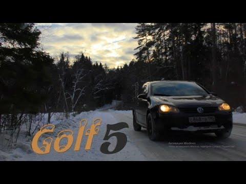 Volkswagen Golf 5 - Привет Авто Ваз. (Накипело).