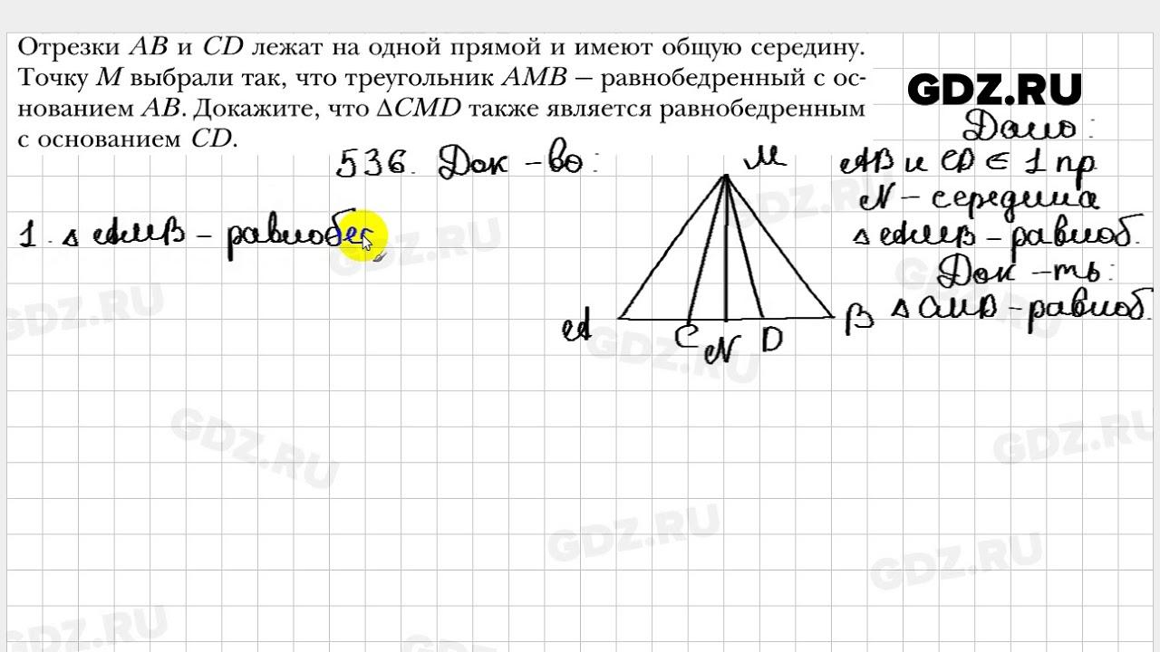 геометрии 536 по гдз