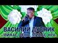 Василий Дудник Минає день минає ніч mp3