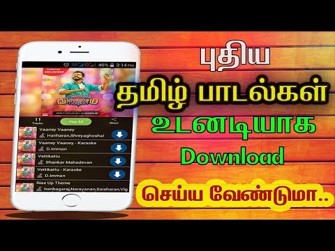 Download Latest Tamil  Song And Old Song Using Android App-tamilchronicle Tech