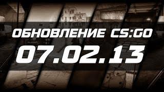 CS:GO / Обновление 07.02.13