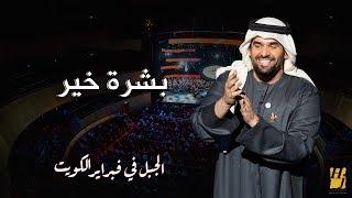 الجبل في فبراير الكويت - بشرة خير(حصرياً) | 2018