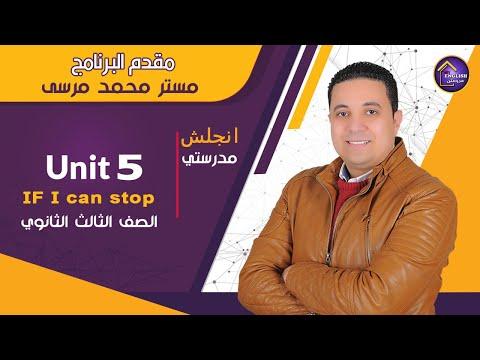 شرح Unit 5 (الوحدة الخامسة) لغة أنجليزية للصف الثالث الثانوى