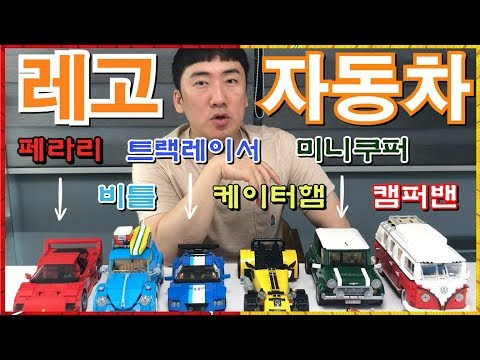 [LEGO] 레고 자동차의 모든것!? 잠시도 눈을 뗄 수 없을걸?!