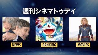 週刊シネマトゥデイ 2019.3.15