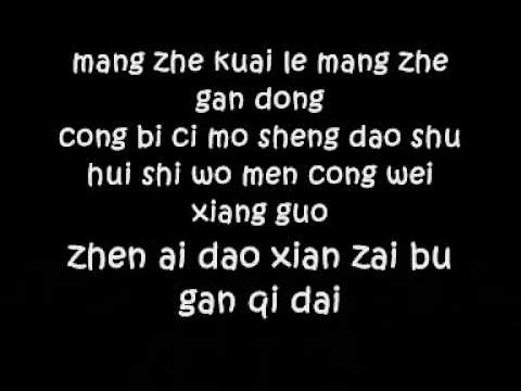 Shuo Ai Ni Lyrics ♥
