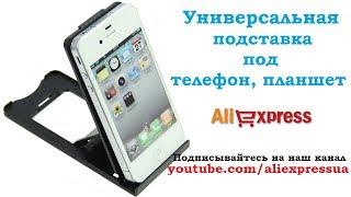 Подставка под планшет телефон Iphone IPad Samsung Xiaomi