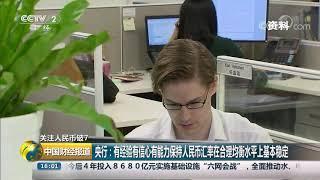 [中国财经报道]关注人民币破7 央行:有经验有信心有能力保持人民币汇率在合理均衡水平上基本稳定| CCTV财经