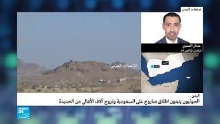 الحوثيون يعلنون إطلاق صاروخ بالستي مطور على السعودية