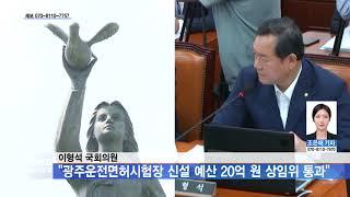 """[광주뉴스]이형석 국회의원 """"광주운전면허시험장…"""